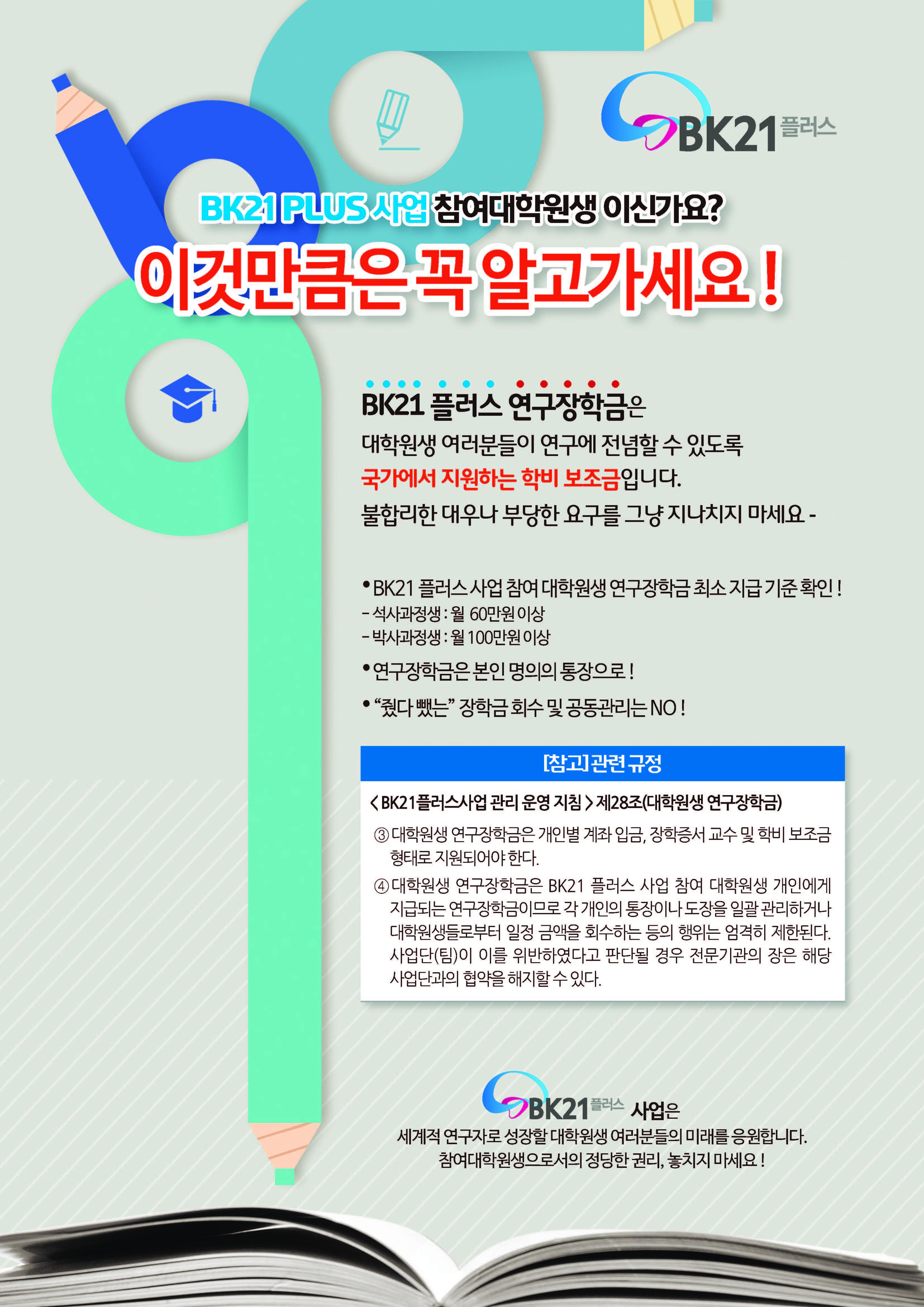 [붙임2] BK21플러스사업 연구장학금 안내문.jpg